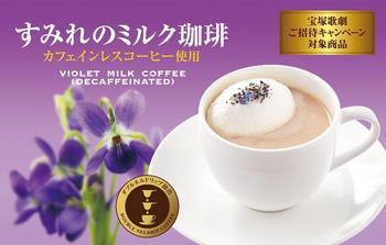 すみれコーヒー.jpg