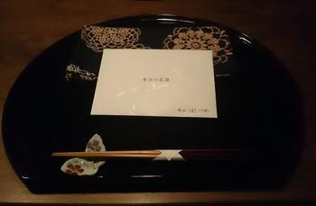 はしづめ (2).JPG