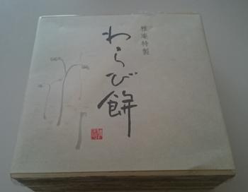 わらびもち (3).JPG