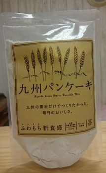 九州パンケーキ (1).JPG