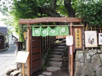 香下庵茶屋 (2).JPG