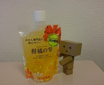 みかんジュレ.JPG
