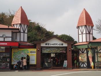 シャボテン公園 (1).JPG