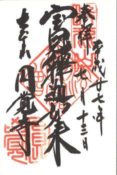 円覚寺.jpg