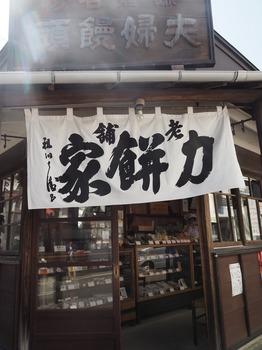 力餅 (1).JPG