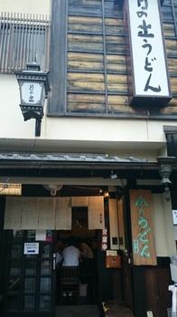 日の出うどん (3).JPG